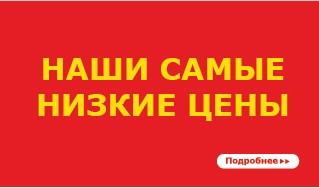 Доставка товаров Икеа в Астрахань
